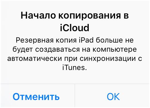 Создание резервной копии iPhone и iPad через iCloud - шаг 2