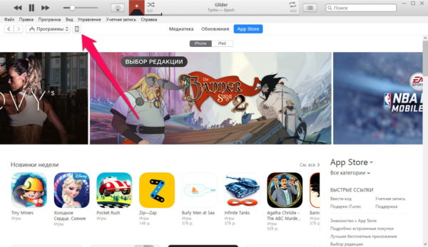 Создание резервной копии iPhone и iPad через iTunes - шаг 1