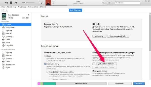 Создание резервной копии iPhone и iPad через iTunes - шаг 3