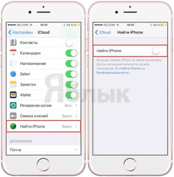 Установка Cydia на iPhone и iPad - шаг 1