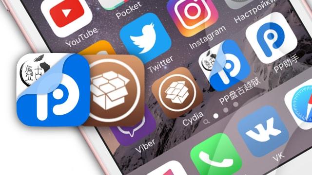 Установка Cydia с поддержкой iOS 9 и 10