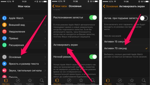 Увеличение времени активности экрана Apple Watch через iPhone