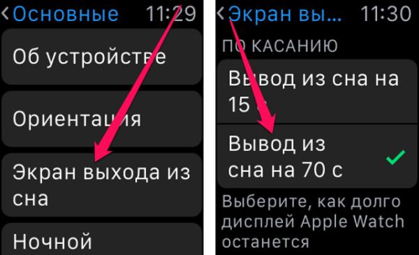Увеличение времени активности экрана Apple Watch через настройки