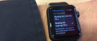 Увеличение времени активности экрана Apple Watch до 70 секунд