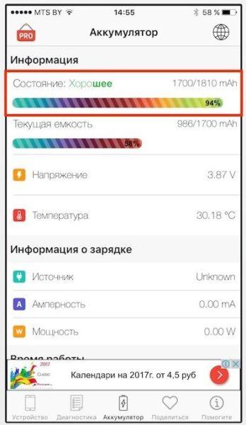 Battery Life для iOS 10
