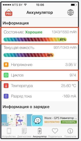 Battery Life для iOS 7, 8, 9