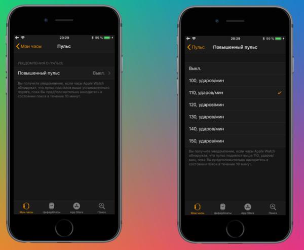 Включение опции «Повышенный пульс» на Apple Watch - шаг 2