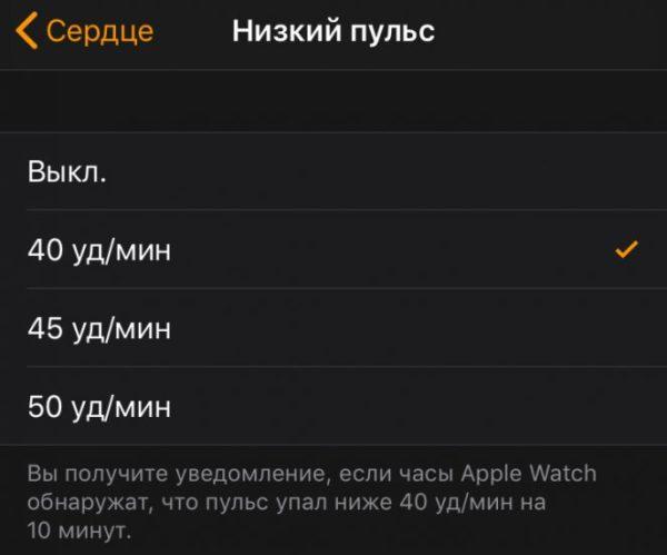 Опция «Низкий пульс» в WatchOS 5 на Apple Watch Series 1