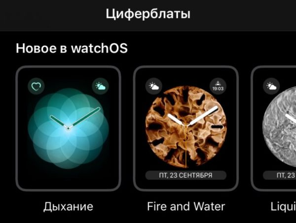 Циферблаты в WatchOS 5