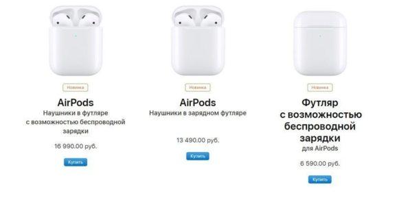 Стоимость Apple AirPods 2