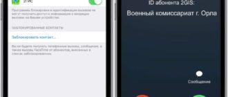 Как отобразить на экране iPhone регион звонящего
