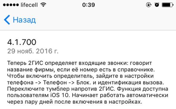 Функции приложения «2ГИС»