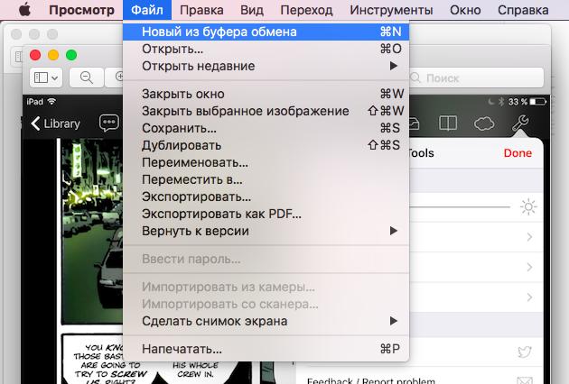 Универсальный буфер обмена в MacOS Sierra