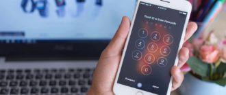 Как сбросить пароль от iPhone, iPad или iPod Touch
