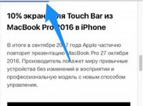 Синяя полоска появляется в Safari на iPhone
