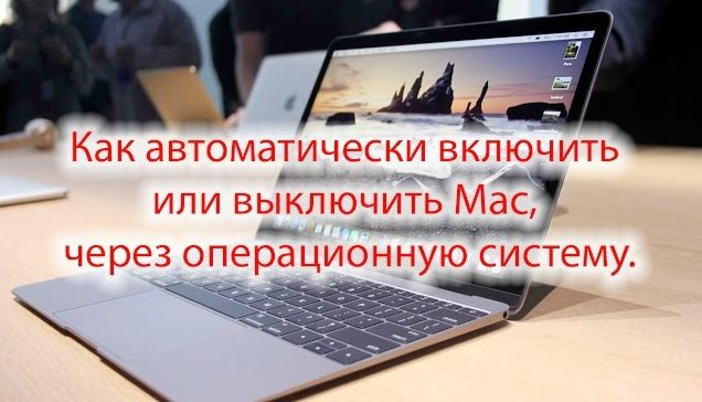 Автоматическое включение и отключение Mac