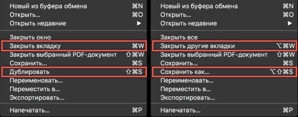 Пункты меню без и с нажатой клавишей Option на MacBook Air
