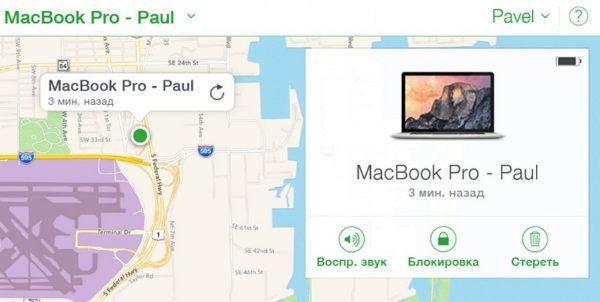 Поиск MacBook с помощью функции «Найти Mac»