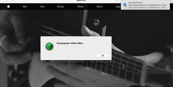 Поиск MacBook с помощью звукового оповещения