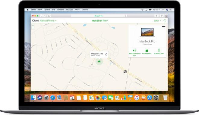 Как найти потерянный или украденный MacBook