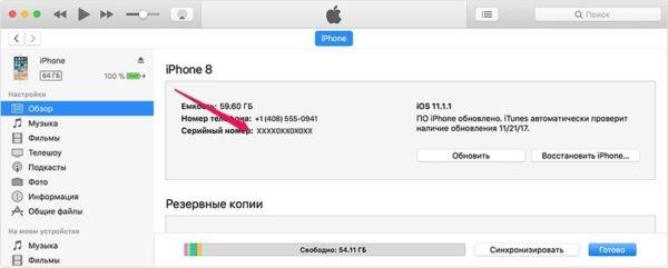 Серийный номер iPhone в iTunes