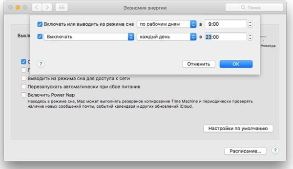 Настройка автоматического отключения и включения Mac