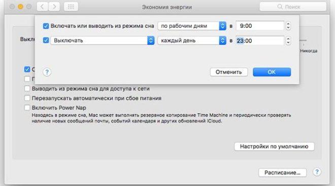 Настройка автоматического выключения и включения в Mac