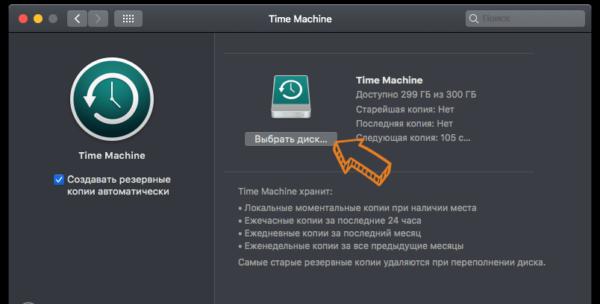 Создание резервной копии Mac с помощью Time Machine