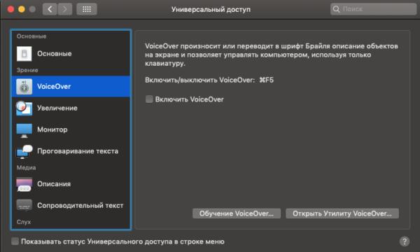 Отключение VoiceOver в настройках MacBook