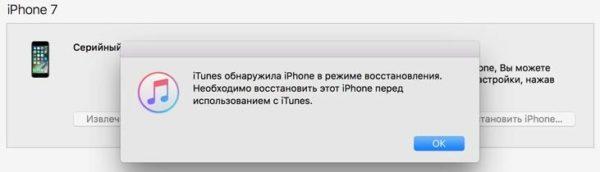 Перепрошивка iPhone через режим DFU