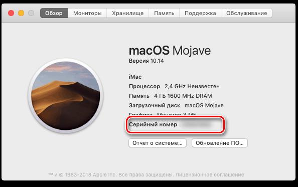 Проверка MacBook в меню настроек «Об этом Mac»