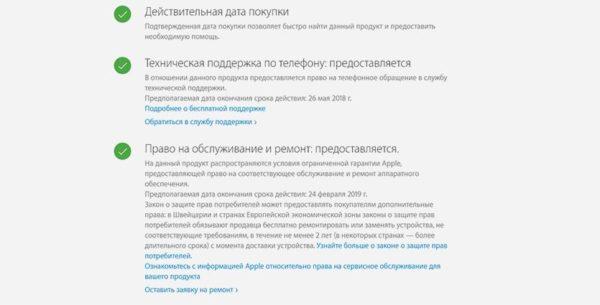 Проверка статуса гарантии iPhone