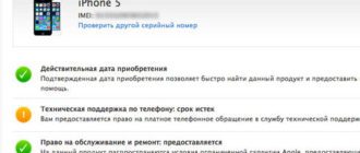 Проверка статуса гарантии на iPhone