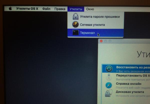 Сброс пароля от MacBook с помощью утилиты восстановления - шаг 1