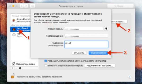 Сброс пароля от MacBook в другой учетной записи