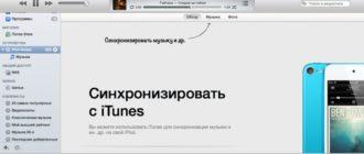 Синхронизация музыки на iPod через iTunes