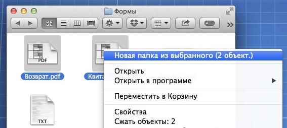 Опция «Новая папка из выбранного» в MacBook