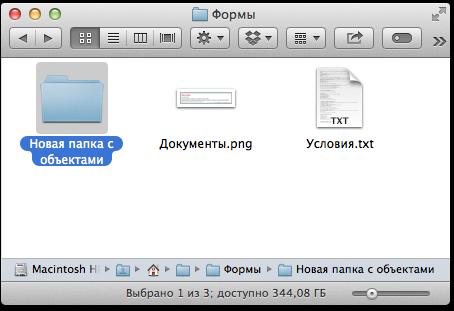 Создание новой папки из выделенных объектов на рабочем столе Macbook