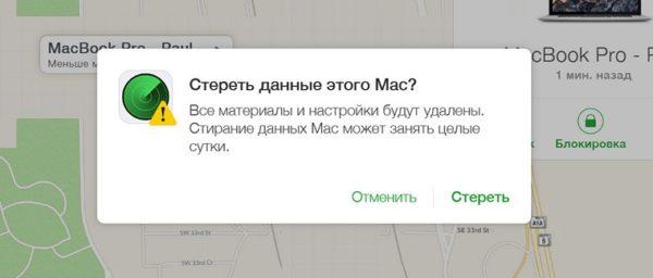 Стирание данных с потерянного MacBook