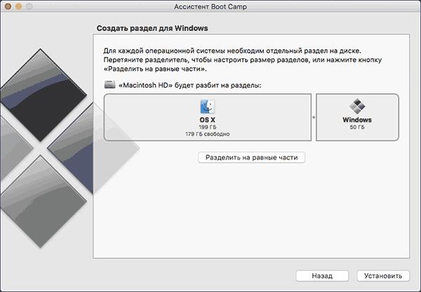 Установка Windows 10 на MacBook - шаг 3