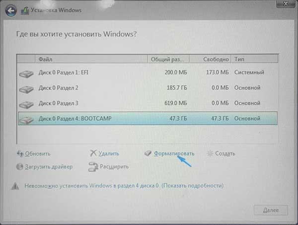 Установка Windows 10 на MacBook - шаг 4