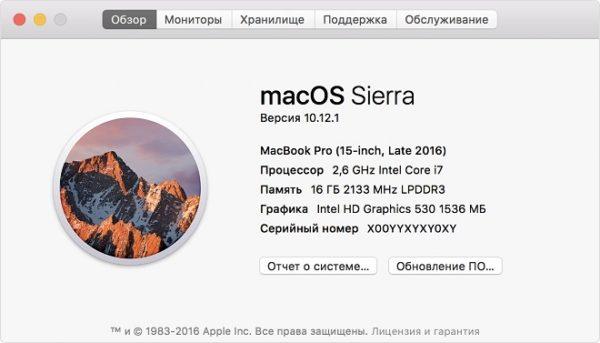 Меню «Об этом Mac»