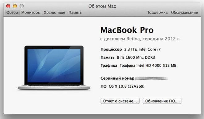 Как определить объем памяти на MacBook
