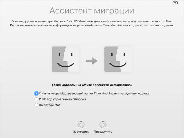 Восстановление данных MacBook из резервной копии - шаг 1
