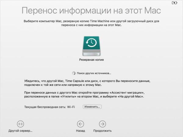 Восстановление данных MacBook из резервной копии - шаг 2
