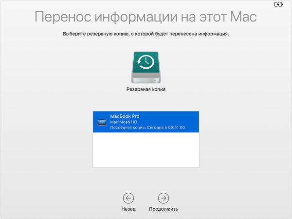 Восстановление данных MacBook из резервной копии - шаг 3