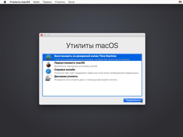 Восстановление MacOS с файлами на MacBook - шаг 1