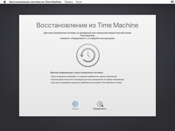 Восстановление MacOS с файлами на MacBook - шаг 2