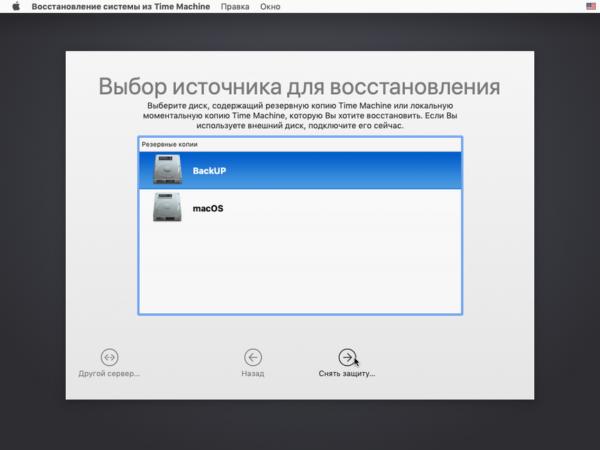 Восстановление MacOS с файлами на MacBook - шаг 3