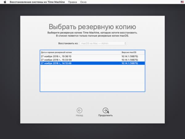 Восстановление MacOS с файлами на MacBook - шаг 4
